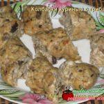 Домашние куриные колбаски в пищевой пленке