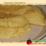 Как приготовить бисквит в микроволновке за 5 минут