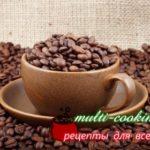 Какой кофе лучше зерновой или молотый
